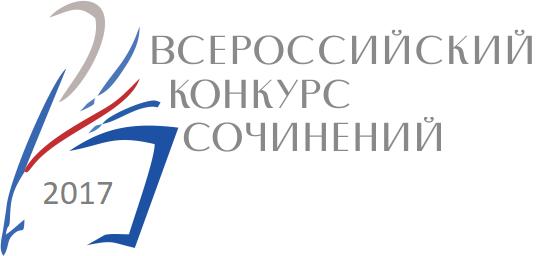 Всероссийский конкурс сочинений 2017
