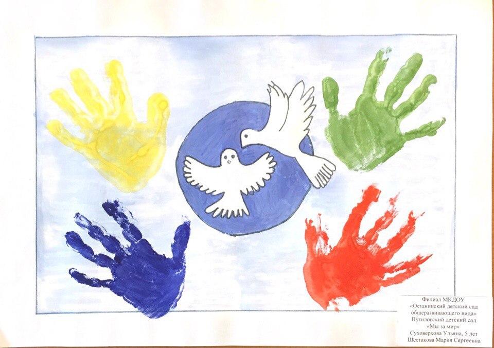 Я рисую мир!