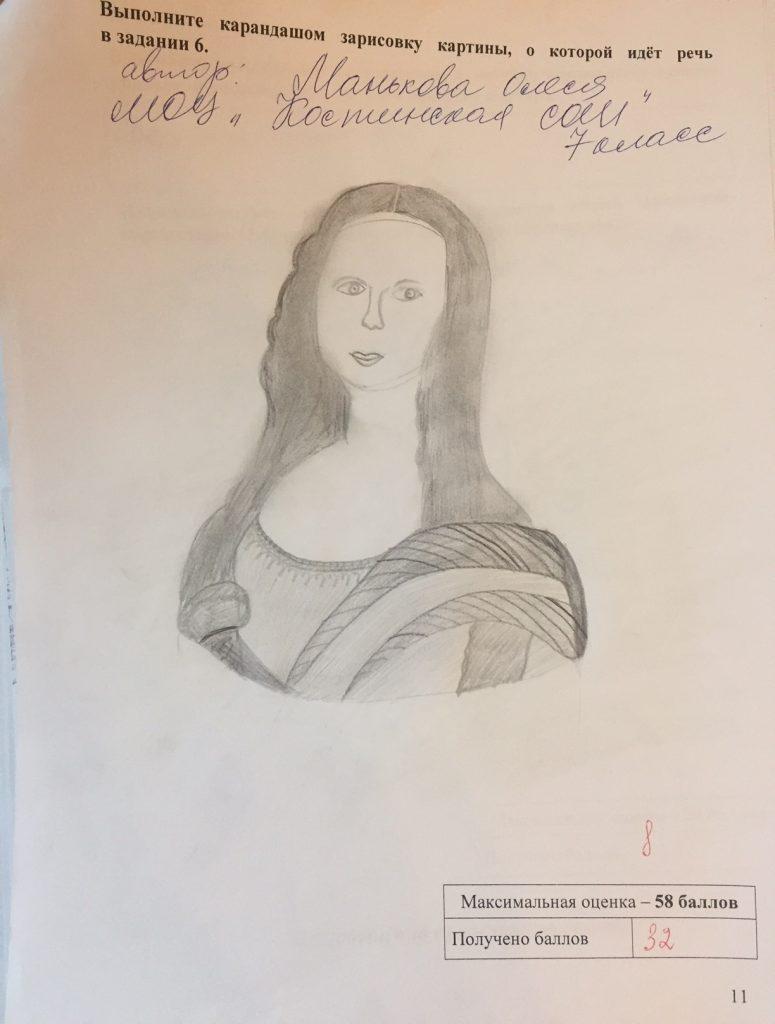 Манькова Олеся