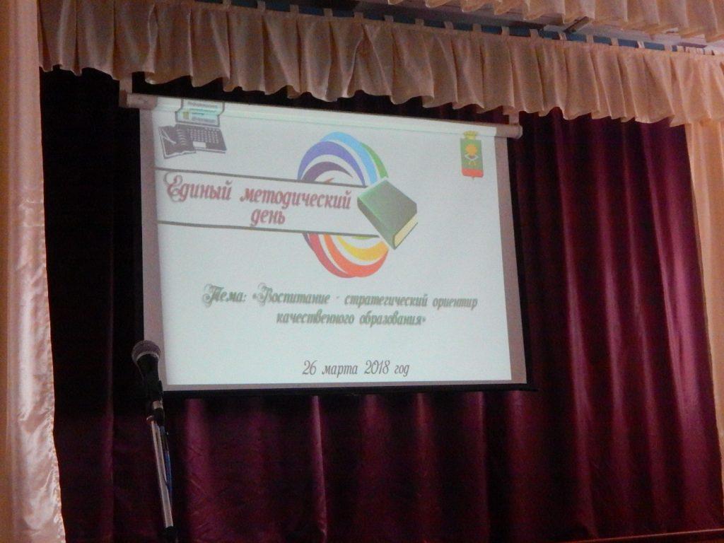 Единый методический день муниципального образования Алапаевское