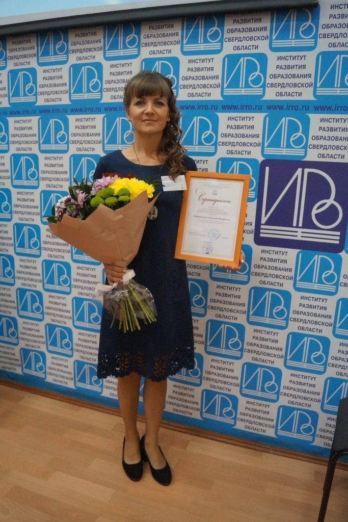 Ведерникова Татьяна Петровна